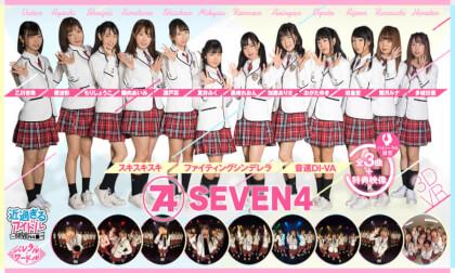 SEVEN4 – Underground Idols - Japanese Idol Softcore