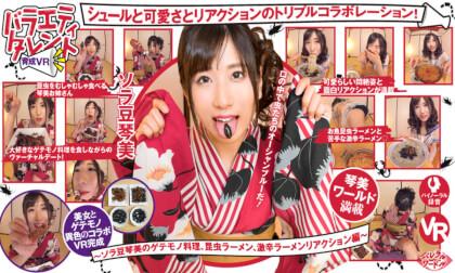 Kotomi Soramame – Kotomi Soramame Eats Bugs; Hot Japanese Idol Softcore Food Fetish