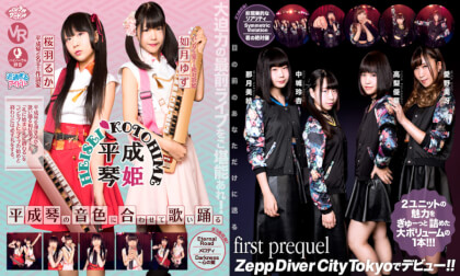 Heisei Kotohime and First Prequel – Underground Idols; Cute Japanese Idols VR Idol Show