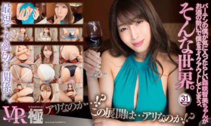 Tomomi Morisaki – Tomomi Morisaki Likes My Bartending Skills So She Takes Me Out; Softcore Japanese Non-Nude Virtual Girlfriend Experience