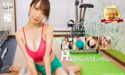 Airi Shimizu – A World Where you Won't Get in Trouble for Checking out Your Teacher - Big Tits Asian Workout