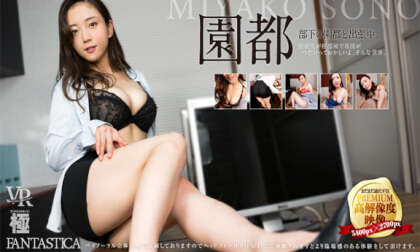Miyako Sono – A Business Trip with My Subordinate Miyako Sono - Asian Secretary Uniform