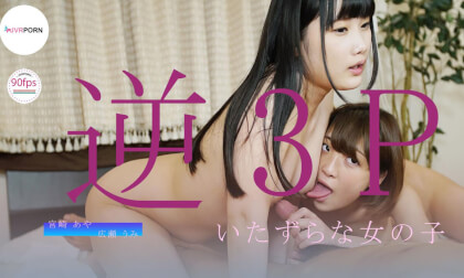 Two Naughty Girls Play with You - JAV Idol Threesome POV VR