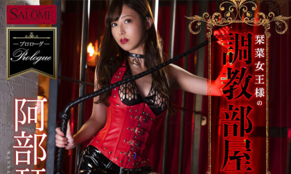 Kanna Abe – Queen Kanna's Training Room