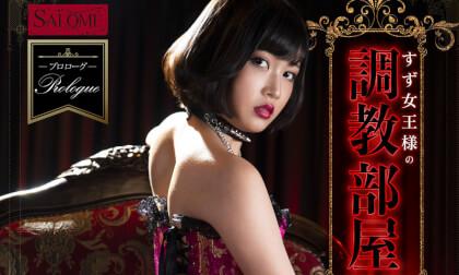 Suzu Yamai – Queen Suzu's Training Room; Japanese Babe Dominates You