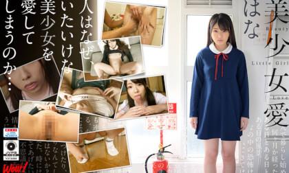 Hana Hina – Loving the Beautiful Young Girl; Japanese Teen Extra Long VR