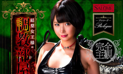 Yuuri Fukada – Queen Yuuri's Training Room