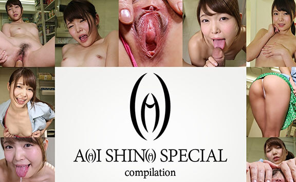 Aoi Shino Sex Video Leaked