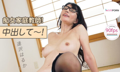 Private Teacher, Private Time Part 2- Asian in Glasses and Stockings