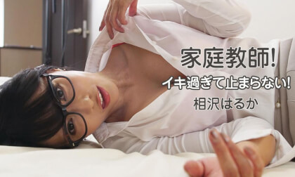 Private Teacher, Private time Part 1 - Asian Teen Toying Hairy Pussy