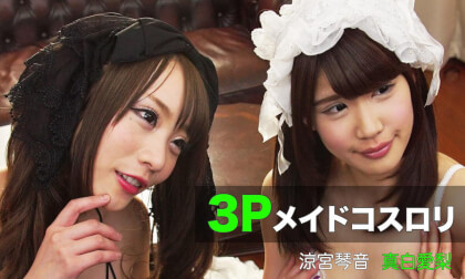 High Class Sexy Maid Service - Japanese FFM Uniform Threesome