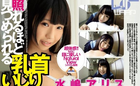HIS BOY zenra jav vr japanese schoolgirl arisu mizushima love
