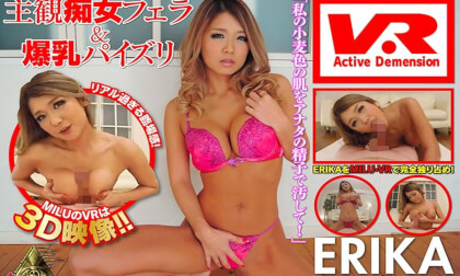 ERIKA – Huge Tits Gyaru Sex; Slutty JAV Idol