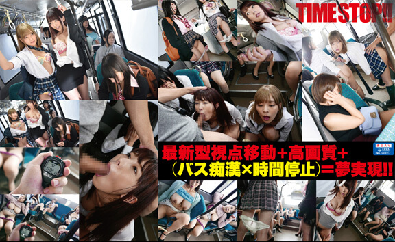 Yui Hatano and Mikako Abe – Stop the Time on a Bus VR Part 2; Public Abuse